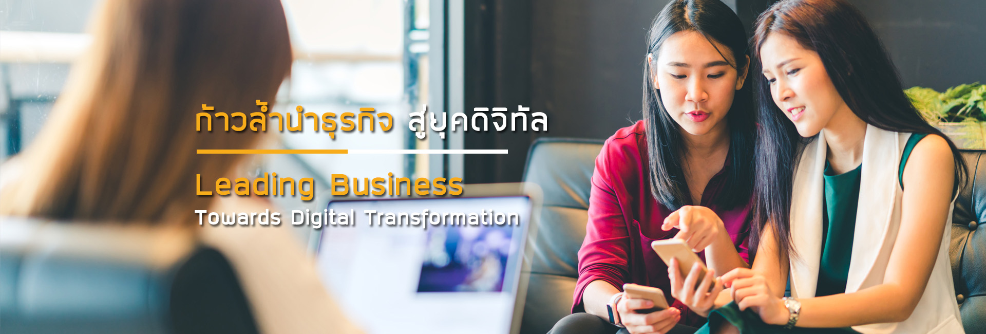 Leading Business Towards Digital Transformation